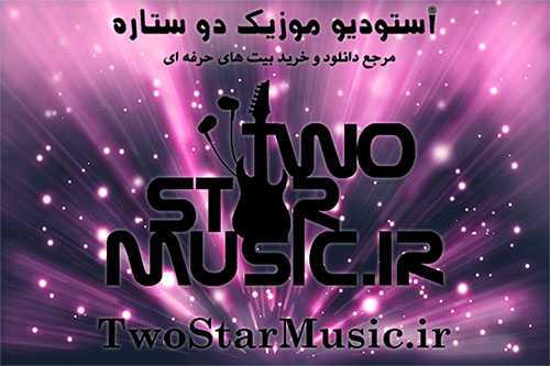 دامین TwoStarMusic.ir راه اندازی شد!